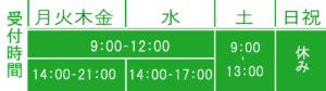 茨木市の正ひろ整骨院受付時間2.