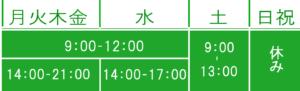 茨木市の正ひろ整骨院受付時間3.