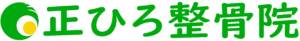 茨木市の正ひろ整骨院ロゴ